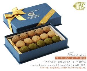 【ホワイトデー スイーツ ギフト】COVA バーチ・ディ・ダーマクッキー3種×5個 詰め合わせ…