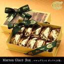 【スイーツ ギフト】イタリア 高級 チョコレート高級マロンスイーツ COVA コヴァ マロング…