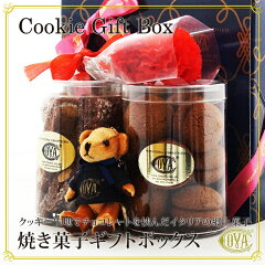【母の日 スイーツギフト】クッキー バーチディダーマ COVA 高級クッキー コヴァ 焼き菓子…