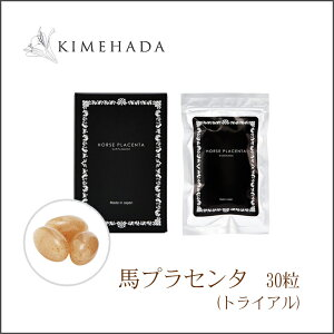 KIMEHADA 馬プラセンタ サプリメント 30粒【プラセンタ サプリ】