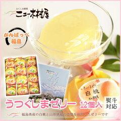 【お歳暮 ギフト】【ゼリー 詰め合わせ ギフト】うつくしまゼリー 12個入り福島県産の白桃と山…