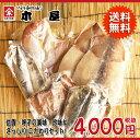 【干物 セット】佐賀・呼子の干物詰合せセット - いつものデパート