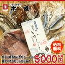 【干物 セット 焼売】佐賀・呼子の干物といかしゅうまい 贅沢詰合せセット - いつものデパート