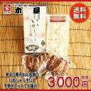 【干物 セット 焼売】佐賀・呼子のあじ干物といかしゅうまい詰合せセット - いつものデパート