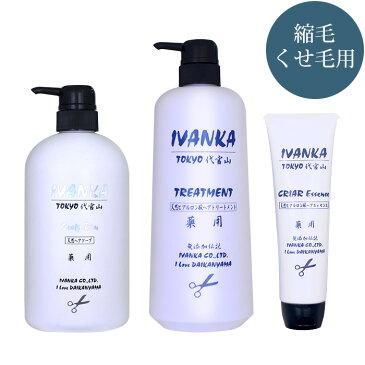 【薬用】 イヴァンカ リン シャンプー 710mlナチュラルセット-es 縮毛 くせ毛用
