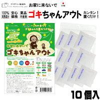 ゴキちゃんアウト送料無料100%天然成分効果長持約2か月国産ハッカ殺虫剤不使用効果実証済み日本製忌避ゴキブリ対策ゴキブリ忌避剤10個10袋