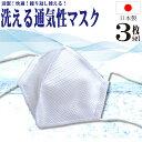 洗える通気性マスク 3枚入 日本製 送料無料 洗えるマスク 抗菌 防菌 防臭 速乾 乾燥 汗 洗える