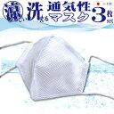 【洗える通気性マスク 3枚入】日本製 送料無料 涼しい 夏用マスク 洗えるマスク 抗菌 防菌 防臭