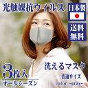 光触媒抗ウイルスマスク(ライトグレー)3枚入 日本製 送料無