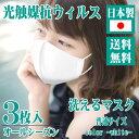 光触媒抗ウイルスマスク(ホワイト)3枚入 日本製 送料無料