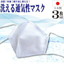 洗える通気性マスク3枚入 日本製 送料無料 洗えるマスク 抗菌 防菌 防臭 速乾 乾燥 汗 洗える