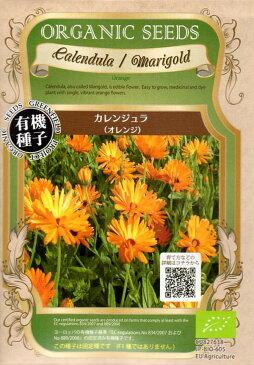 【有機種子】カレンジュラ(オレンジ)グリーンフィールドプロジェクトのタネ