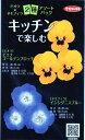 【種子】ビオラxネモフィラ2種アソートパックサカタのタネ
