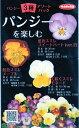 【種子】パンジー3種アソートパックサカタのタネ