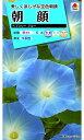 【種子】西洋朝顔ヘブンリーブルー タキイ種苗のタネ