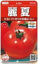 【種子】大玉トマト 麗夏サカタのタネ