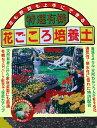 【培養土】花も野菜も上手にできる花ごころ 特選有機 培養土 5L