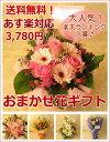 フラワー ギフト 誕生日 お祝い バラ カーネーション ガーベラ 花束 花 かご お誕生日祝い フラワーギフト≪送料無料!≫おまかせ花ギ…