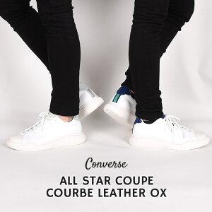 コンバース converse スニーカー レディース メンズ カジュアル シューズ ファッション オールスター クップ クルベ レザー OX 31301781 31301782 白