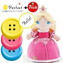 【送料無料】【ラッピング無料】Pechat ペチャット イタリアTrudi社ぬいぐるみ プリンセス ディアマンティーナ セット ボタンは3色イエロー・ピンク・ブルー プレゼント 出産祝い