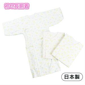 赤ちゃん 長肌着 胴着 新生児 日本製 綿100%