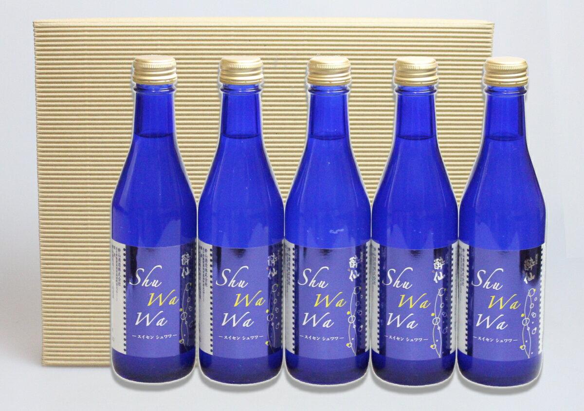 【酔仙ギフト】酔仙 微発泡清酒 ShuWaWa(シュワワ) 250ml 5本入 [オリジナルボックス入] お中元 お歳暮 贈り物 プレゼント 誕生日 お祝 内祝 父の日 母の日 日本酒 岩手の酒