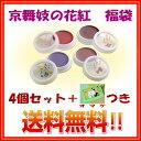 【送料無料】京舞妓の花紅 福袋 4個セット