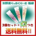 【送料無料】京野菜りっぷくりーむ福袋3個セット