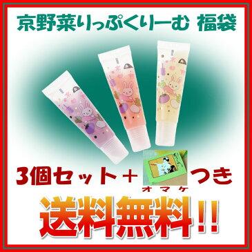 【送料無料】京野菜りっぷくりーむ 福袋3個セット