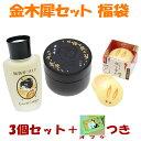 【母の日】【福袋】金木犀 福袋3個セット 練り香水 コロン 保湿クリーム 送料無料 油とり紙 付き