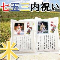 【令和2年産新米】[お返し米] 七五三内祝い米 コシヒカリ5kg