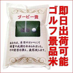 [ゴルフ景品米]ブービー京都丹後産コシヒカリ2kg