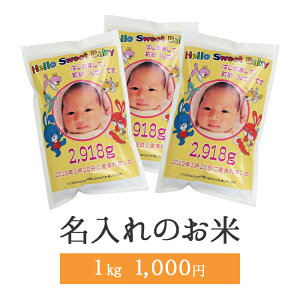 【出産内祝い】コシヒカリ1kg