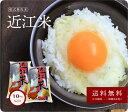 【送料無料】洗わず炊ける近江米10kg(5kg×2)...