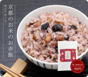 【送料無料】京都のお米のお赤飯 3合