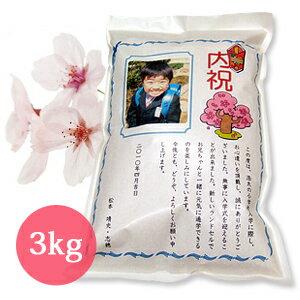 まつもと米穀 入学内祝い米 京都産コシヒカリ