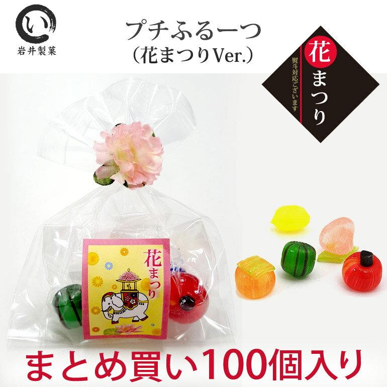 プチふるーつ(花まつりVer.)100個入り☆レビュー書き込みで次回あめプレゼント