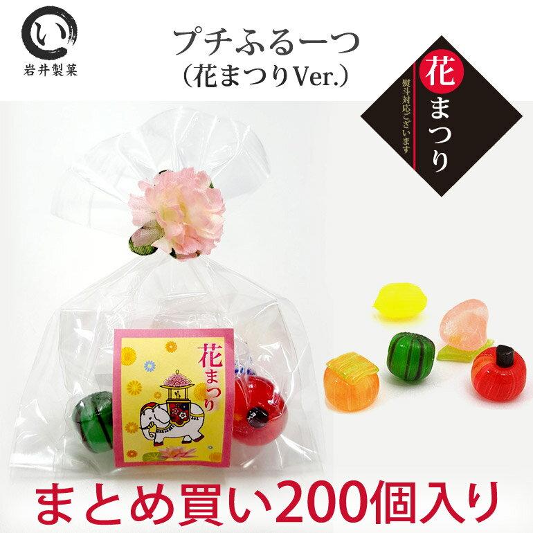 プチふるーつ(花まつりVer.)200個入り☆レビュー書き込みで次回あめプレゼント