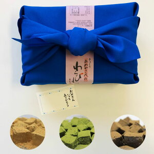 父の日 プレゼント 和菓子 2021 あめ屋のわらびもち3点セット(本わらび餅・抹茶わらびもち・ほうじ茶わらび餅)送料無料