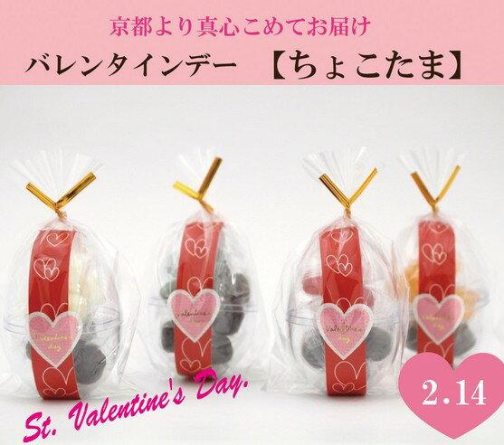 バレンタイン ちょこたま 150個☆レビュー書き込みで次回あめプレゼント:京の飴工房
