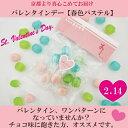 バレンタイン 春色パステル☆レビュー書き込みで次回あめプレゼント