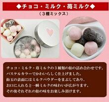 チョコ飴/3種ミックス