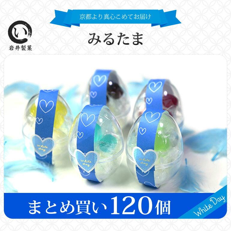 ホワイトデー お返し みるたま 120個(レビュー書き込みで次回あめプレゼント):京の飴工房