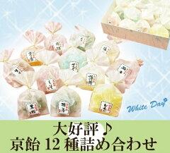 【ホワイトデー・送料無料】彩り京飴セット☆レビューを書くと飴プレゼント