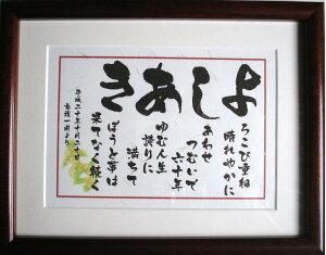 古稀 70歳 77歳 80歳 お祝い 御祝 オリジナル古希祝い 喜寿祝い 米寿祝い 名前 詩 名前入り額 ...