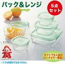 【メーカー公式】作り置きにぴったり 【アウトレット特価】iwaki パック&レンジ 角型5点セット耐熱ガラス ガラス 保存容器 常備菜 つくおき 作り置き