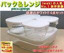 【メーカー公式】作り置きにぴったりiwaki(イワキ) パック&レンジ システムセット・ミニ(...