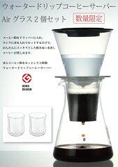 【在庫限り!お買い得価格】iwaki(イワキ) ウォ−タ−ドリップコーヒーサーバー+エアグラス…