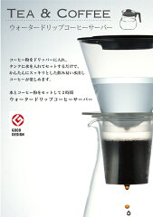 【お買い得価格】節電に役立つ、水出しコーヒー!電気もガスも使わない水出しコーヒーです!味...
