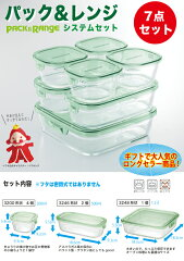 【特価3割引! 送料無料! 】iwakiパック&レンジ 7点セット耐熱ガラス ガラス 保存容器 保存 【楽ギフ_包装】※人気商品につきお届けまで時間がかかる場合があります